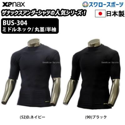 【即日出荷】 ザナックス 限定 フィット パワー 野球  アンダーシャツ 夏 吸汗速乾  メンズ  ミドルネック 丸首 半袖 BUS-304