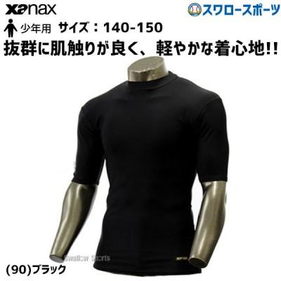 ザナックス 限定 フィット パワー 野球  アンダーシャツ 吸汗速乾   ミドルネック 丸首 ジュニア 半袖 少年用 BUS-304J