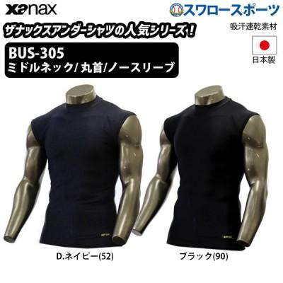 ザナックス 限定 フィット パワー アンダーシャツ  ミドルネック 丸首 ノースリーブ BUS-305