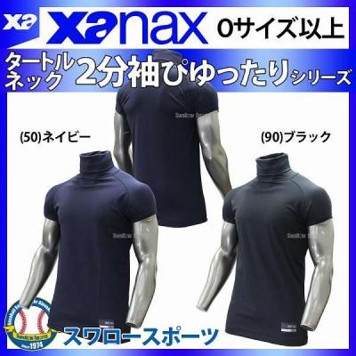 【即日出荷】 ザナックス タートルネック 二分袖 半袖 冷感 ぴゆったりシリーズ  アンダーシャツ 夏 吸汗速乾  メンズ 大きいサイズ Oサイズ以上 BUS-552