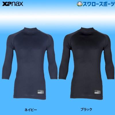 ザナックス ハイネック 七分袖 ぴゆったりシリーズ アンダーシャツ BUS-563