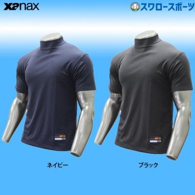 ザナックス ハイネック 半袖 ルーズシリーズ アンダーシャツ BUS-570