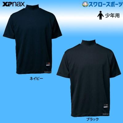 ザナックス ジュニア用 ハイネック 半袖 ルーズシリーズ  アンダーシャツ BUS-570J