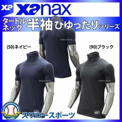 【即日出荷】 ザナックス  タートルネック 半袖 ぴゆったりシリーズ アンダーシャツ BUS-572