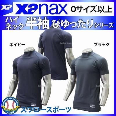 ザナックス ハイネック 半袖 冷感 ぴゆったりシリーズ  アンダーシャツ 夏 吸汗速乾  メンズ 大きいサイズ Oサイズ以上 BUS-573