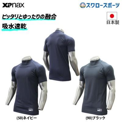 ザナックス ハイネック 半袖 ぴゆったりシリーズ アンダーシャツ BUS-573