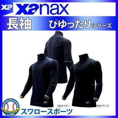 【即日出荷】 ザナックス  タートルネック 長袖 冷感 ぴゆったりシリーズ 野球  アンダーシャツ 夏 吸汗速乾  メンズ BUS-592