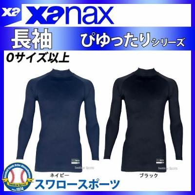 ザナックス ハイネック 長袖 冷感 ぴゆったりシリーズ 野球  アンダーシャツ 夏 吸汗速乾  メンズ Oサイズ以上 BUS-593