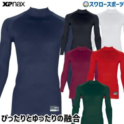 ザナックス ハイネック 長袖 冷感 ぴゆったりシリーズ 野球  アンダーシャツ 夏 吸汗速乾  メンズ BUS-593
