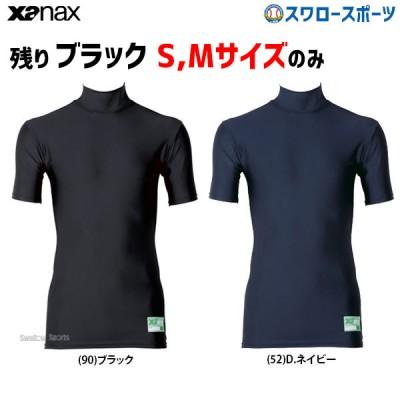 ザナックス ハイネック 半袖 パワーアンダーシャツ BUS-821