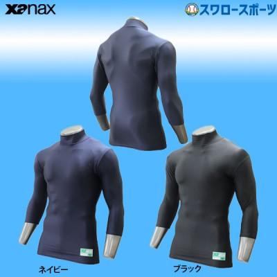 【即日出荷】 ザナックス ハイネック 七分袖 パワーアンダーシャツ BUS-621
