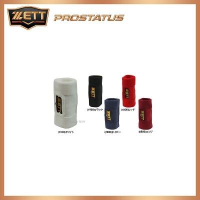 ゼット ZETTプロステイタス リストバンド BW150 ZETT 野球用品 スワロースポーツ