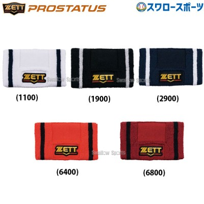 ゼット ZETT プロステイタス リストバンド BW151 ZETT 野球用品 スワロースポーツ