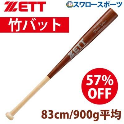 【即日出荷】 ゼット ZETT 硬式 木製 トレーニングバット 竹 バット エクセレントバランス BWT17383 入学祝い