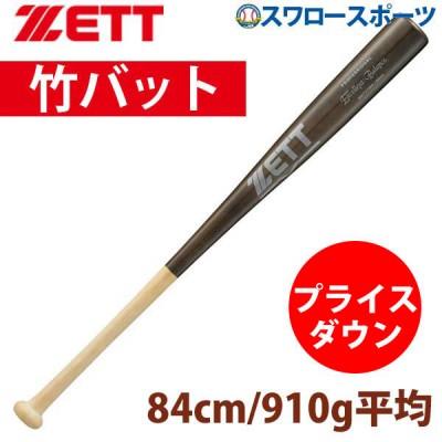 【即日出荷】 ゼット ZETT 硬式 木製 トレーニングバット バット エクセレントバランス BWT17384 入学祝い