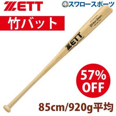 【即日出荷】 ゼット ZETT 硬式木製バット トレーニングバット 竹バット エクセレントバランス BWT17385