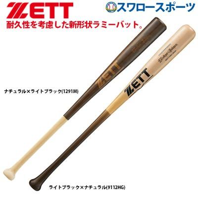 【即日出荷】 ゼット ZETT 硬式 木製 トレーニングバット 竹 ラミ バット エクセレントバランス BWT17584