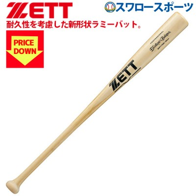 【即日出荷】 ゼット ZETT 硬式木製バット 竹バット エクセレント バランス 85cm BWT17585