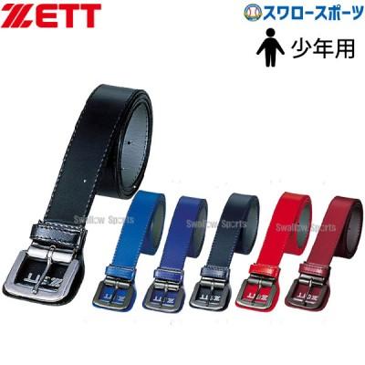 ゼット ZETT 少年用 ベルト BX17