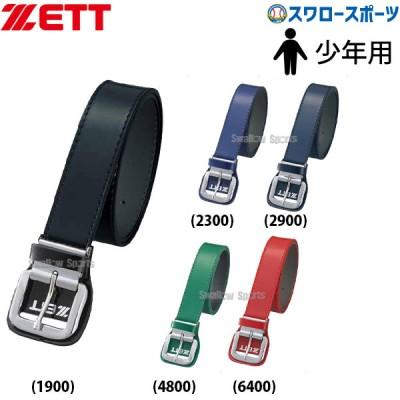 ゼット ZETT 少年用 ベルト BX190