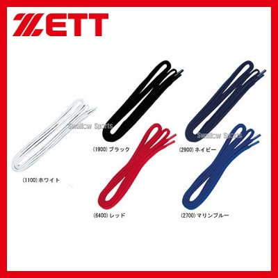 ゼット ZETT シューレース BX393