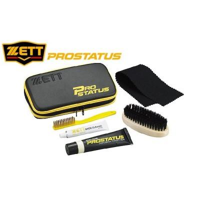 ゼット ZETT プロステイタス スパイク・シューズ お手入れセット BX609