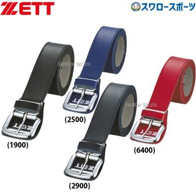 ゼット ZETT メンズ用 ベルト つや消し BX93 ウエア ウェア ZETT ★pcb 野球用品 スワロースポーツ