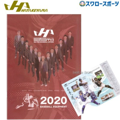【即日出荷】  【返品不可】 ハタケヤマ カタログ2020年 cahatakeyama20 野球部 メンズ 野球用品 スワロースポーツ
