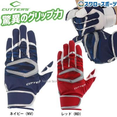 【即日出荷】 カッターズ バッティンググローブ 両手用 手袋 プライムヒーロー 2.0 B351