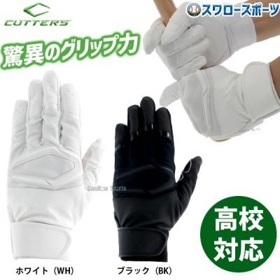【即日出荷】 カッターズ バッティンググローブ 両手用 手袋 プライムヒーロー 2.0 リソッド B351S