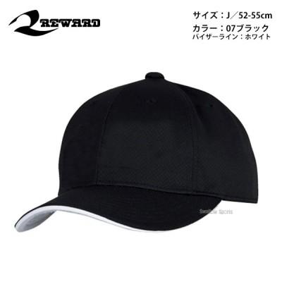 【即日出荷】 レワード キャップ タフシャインシリーズ CP-102