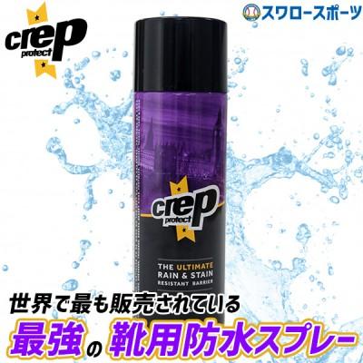 クレッププロテクト crep protect 防水スプレー 60652904 白スパイク スパイク 野球 野球部 スワロースポーツ