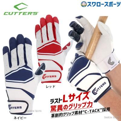 【即日出荷】 カッターズ バッティンググローブ プライムヒーロー 両手用 手袋 グリップ力 B350