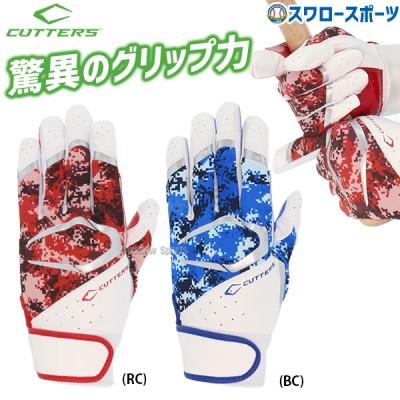 【即日出荷】 カッターズ バッティンググローブ パワーコントロール 3.0 両手用 手袋 B442 バッティンググラブ