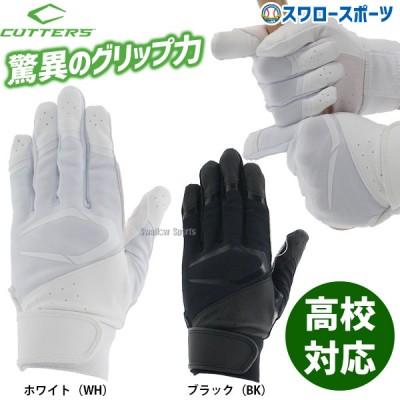 【即日出荷】 カッターズ 高校野球対応 バッティンググローブ 両手用 手袋 パワーコントロール 3.0 ソリッド B442S