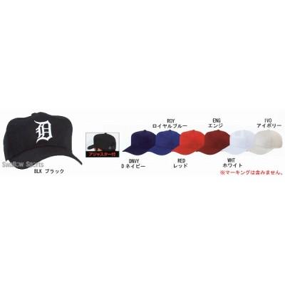 デサント 一般用レギュラータイプキャップ オールメッシュキャップ(穴かがりなし) C-553A ウエア ウェア キャップ デサント DESCENTE キャップ 帽子 野球用品 スワロースポーツ