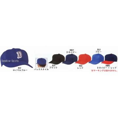 デサント 一般用レギュラータイプキャップ バックメッシュキャップ C-573 ウエア ウェア キャップ デサント DESCENTE キャップ 帽子 野球用品 スワロースポーツ