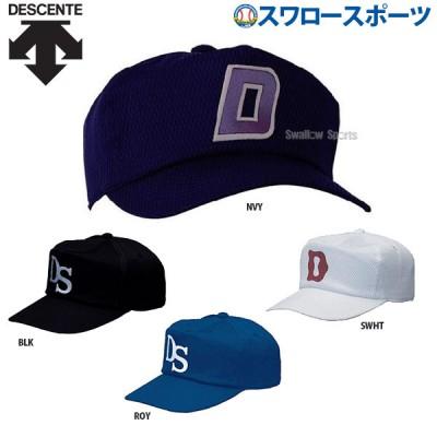 デサント 学生・練習 練習試合用 六方 ツインメッシュ キャップ (穴かがりあり) C-703 ウエア ウェア キャップ デサント DESCENTE キャップ 帽子 野球用品 スワロースポーツ
