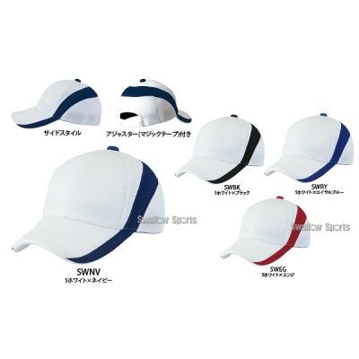 デサント メッシュキャップ 学生・練習/練習試合用キャップ C-714 ウエア ウェア キャップ デサント DESCENTE キャップ 帽子 野球用品 スワロースポーツ