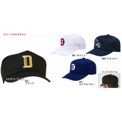 デサント 六方オールメッシュキャップ(穴かがりなし) C-766 ウエア ウェア キャップ デサント DESCENTE キャップ 帽子 野球用品 スワロースポーツ