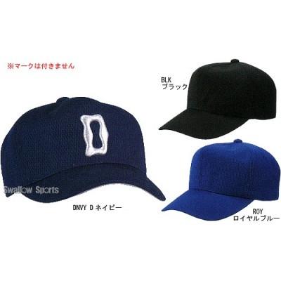 デサント 六方ツインメッシュキャップ(穴かがりあり) C-785 ウエア ウェア キャップ デサント DESCENTE キャップ 帽子 野球用品 スワロースポーツ