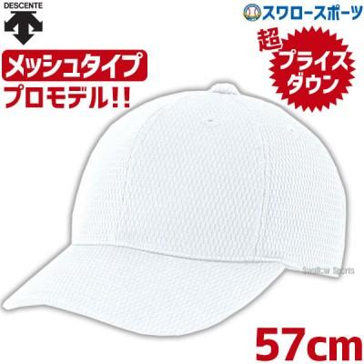 デサント ツイン メッシュキャップ 学生・試合用キャップ C-786 ウエア ウェア キャップ デサント DESCENTE キャップ 帽子 野球用品 スワロースポーツ