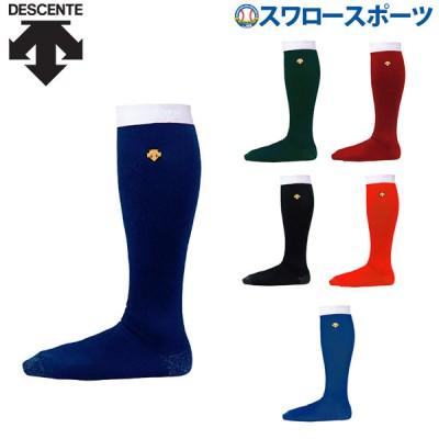 デサント カラーソックス C-876 ウエア ウェア DESCENTE 靴下 野球用品 スワロースポーツ