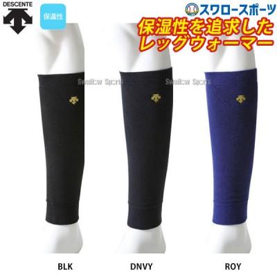 デサント レッグウォーマー C-885 ddd☆ ウエア ウェア DESCENTE 野球用品 スワロースポーツ