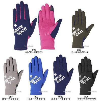 デサント フィールド グローブ 手袋 スマホ対応 DAC-8791