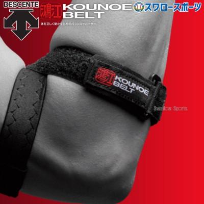 デサント コウノエ 肘ベルト ライト DAT-8102 設備・備品 DESCENTE 野球用品 スワロースポーツ