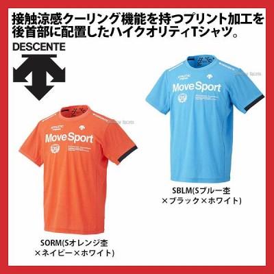 【即日出荷】 デサント タフT COOL ハーフスリーブ シャツ DAT-5718 トップス スポーツ ウェア ウエア ファッション 野球用品 スワロースポーツ
