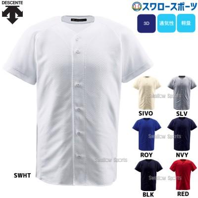 デサント フルオープンシャツ ユニフォーム シャツ DB-1010 ウエア ウェア ユニフォーム DESCENTE 野球用品 スワロースポーツ