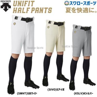 デサント 野球 パンツ ユニフィット ユニフォーム レギュラー ハーフパンツ ズボン DB-1010HP