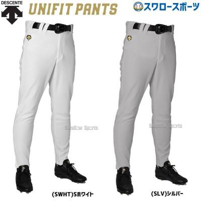デサント STANDARD ロング 野球 ユニフォームパンツ ズボン DB-1010LP dpnt ウエア ウェア DESCENTE 野球用品 スワロースポーツ